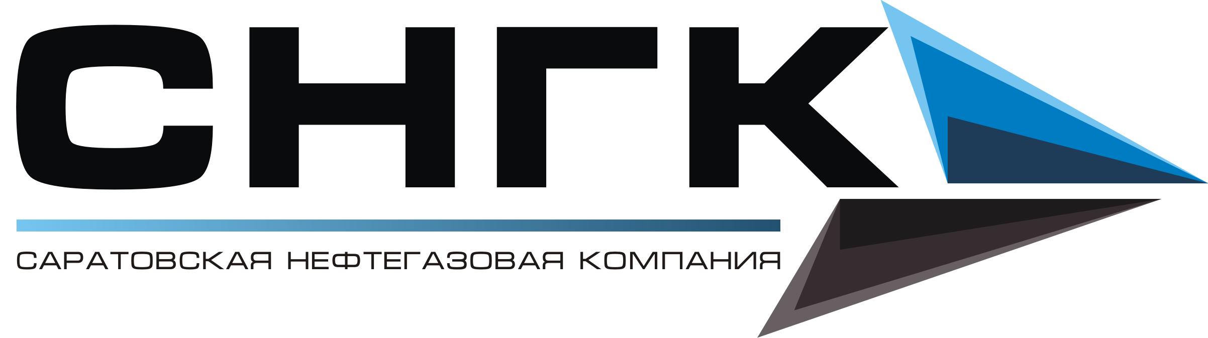 СНГК - Саратовская Нефтегазовая Компания