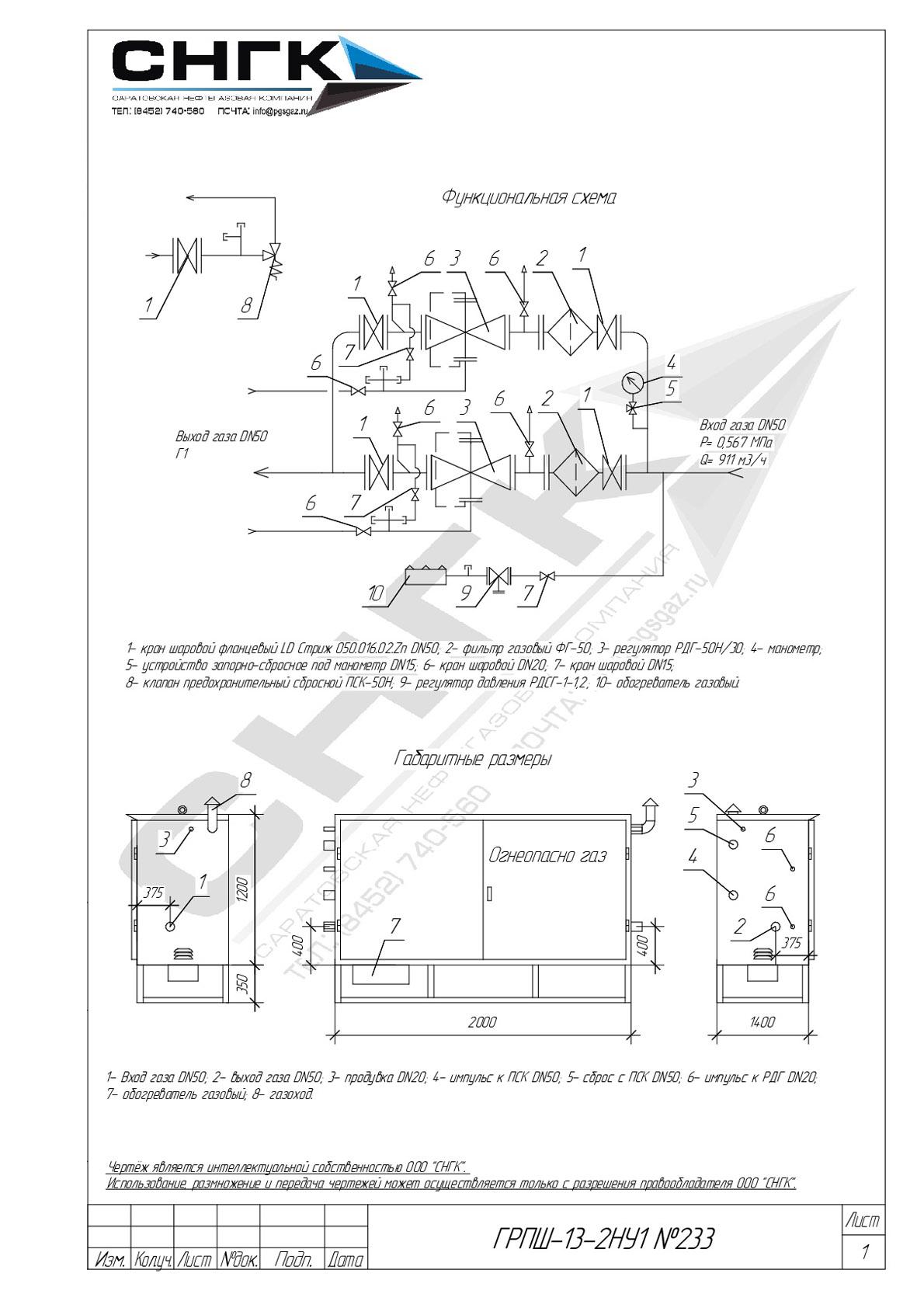 Газорегуляторный пункт шкафной ГРПШ-13-2Н-У1, ШЗР