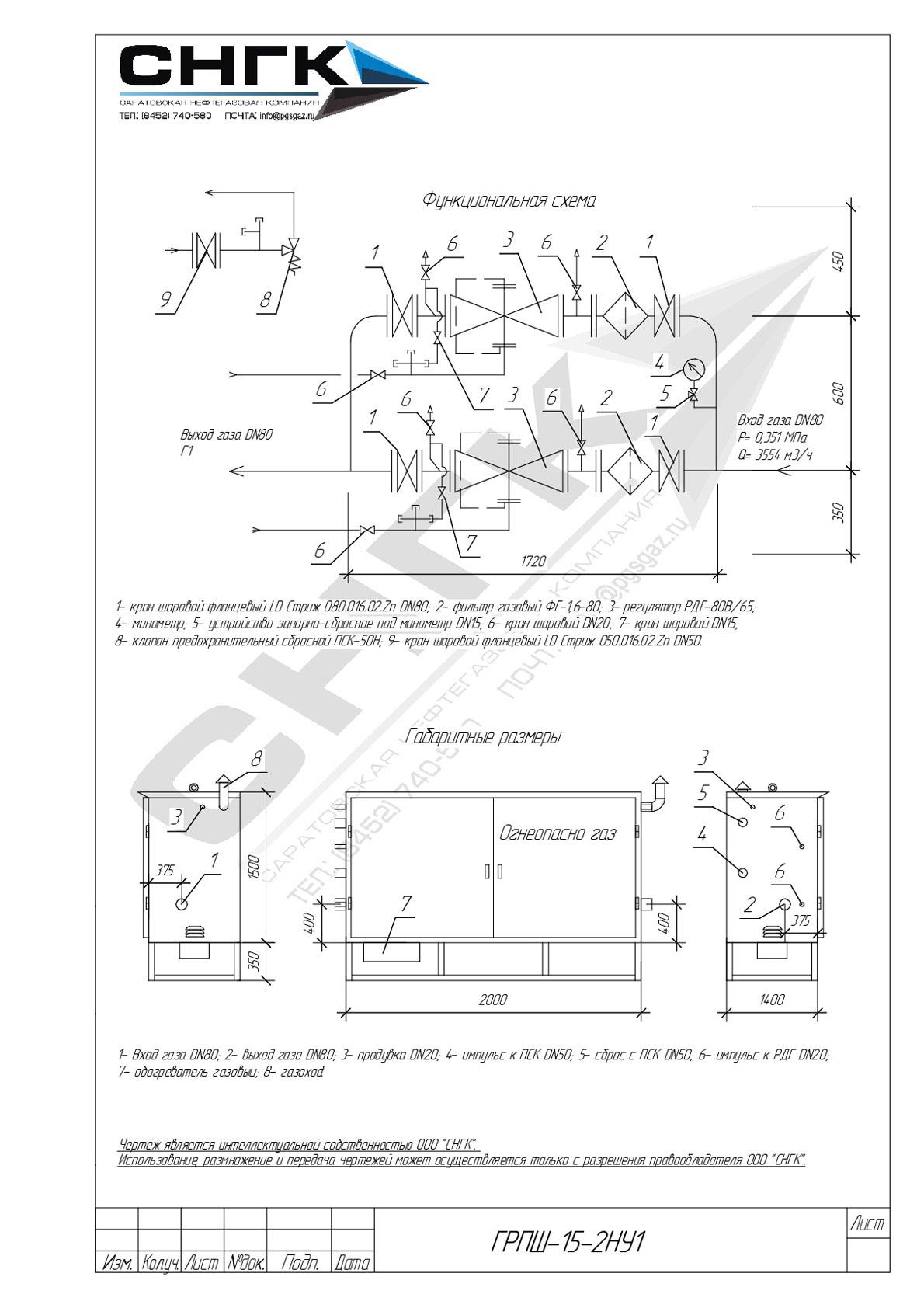 Газорегуляторные пункты шкафные ГРПШ-15-2Н-У1, ГРПШ-15-2В-У1, ШЗР